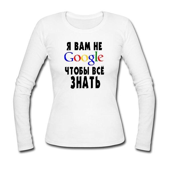 Женский лонгслив Я Вам не Гугл