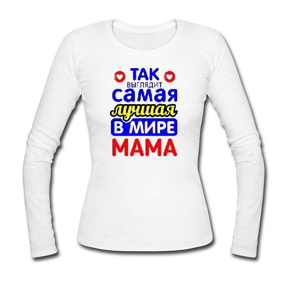 Женский лонгслив Так выглядит Лучшая в мире Мама
