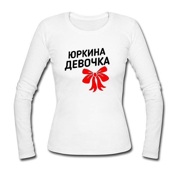 Женский лонгслив Юркина девочка