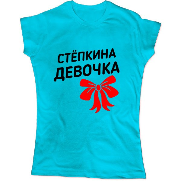 Женская футболка Стёпкина девочка
