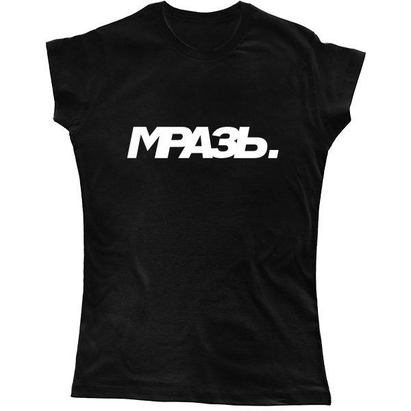Женская футболка Мразь