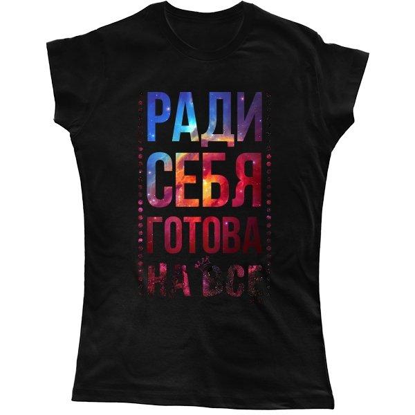 Женская футболка Ради Себя готова на Все