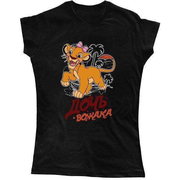 Женская футболка Дочь Вожака