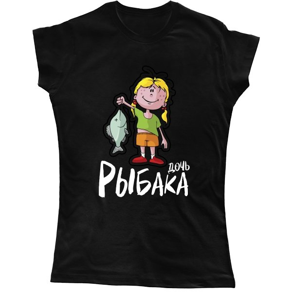 Женская футболка Дочь Рыбака