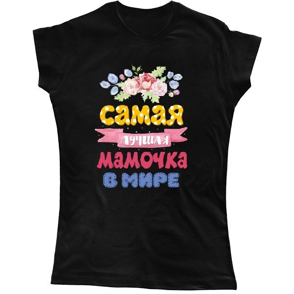 Женская футболка Самая лучшая Мамочка в мире