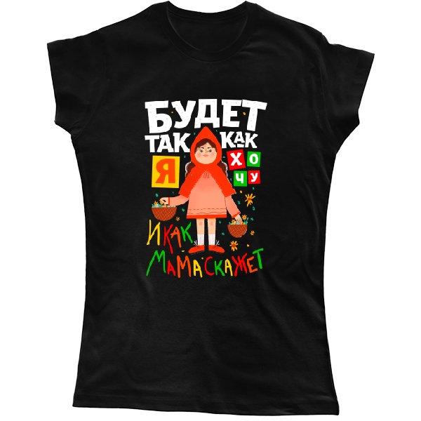Женская футболка Будет так как Я хочу