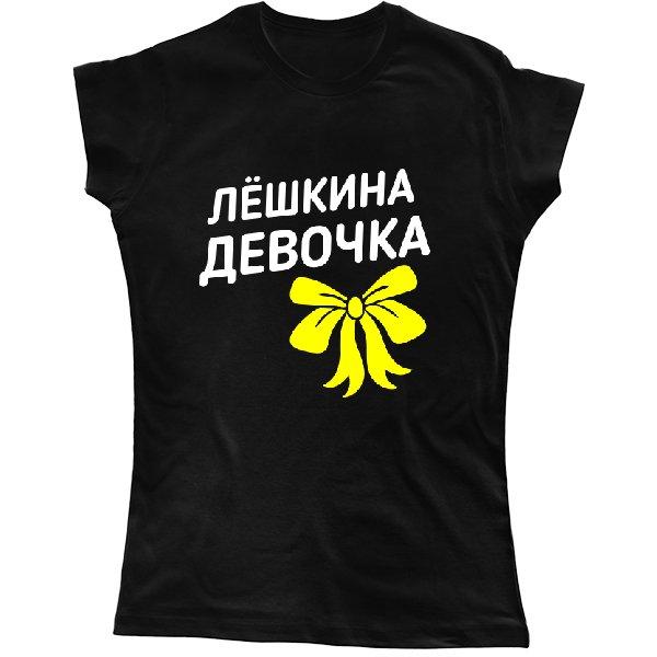 Женская футболка Лёшкина девочка