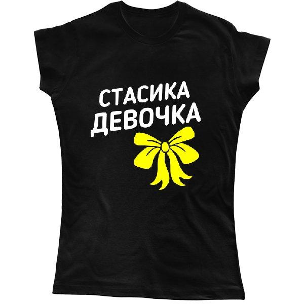 Женская футболка Стасика девочка