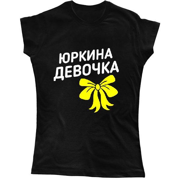 Женская футболка Юркина девочка