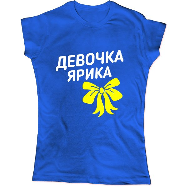 Женская футболка Девочка Ярика