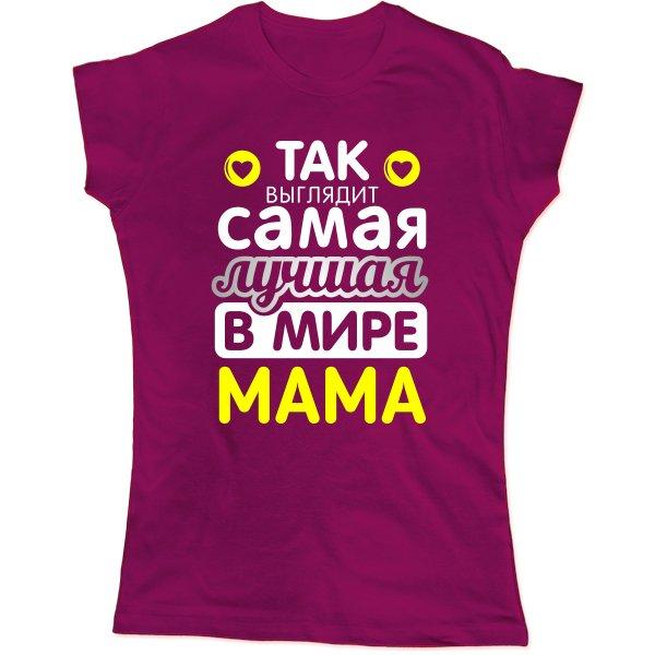 Женская футболка Так выглядит Лучшая в мире Мама