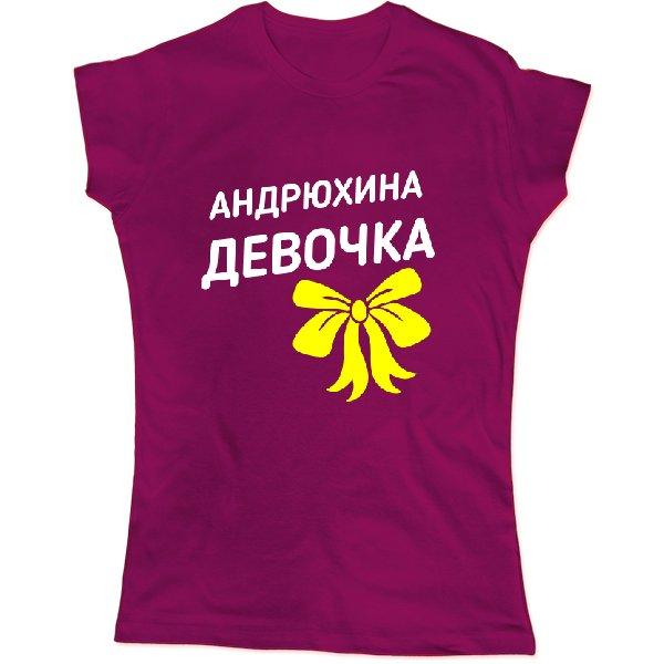 Женская футболка Андрюхина девочка