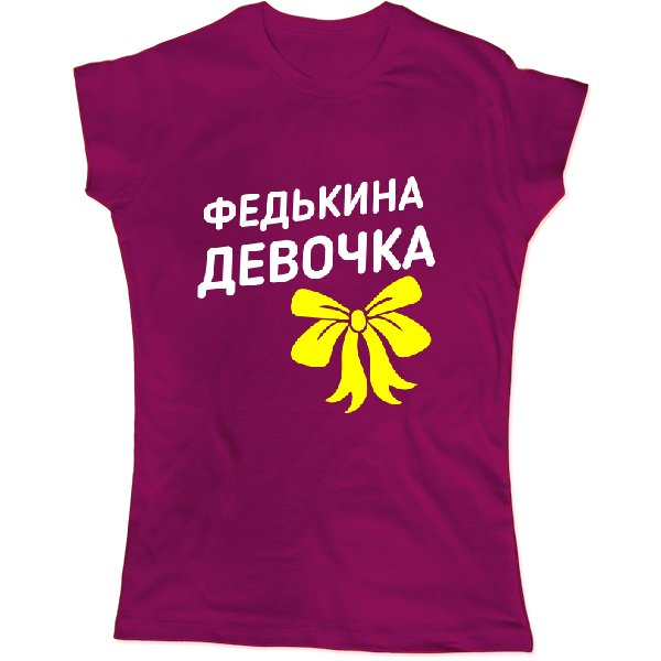 Женская футболка Федькина девочка