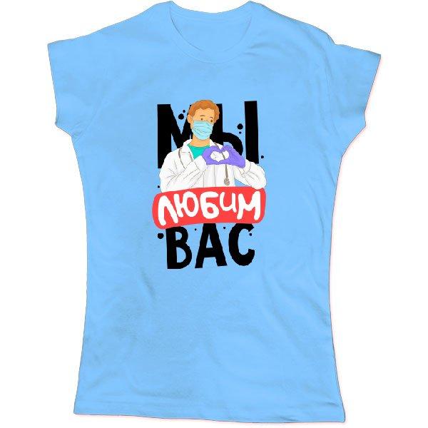 Женская футболка Мы любим Вас