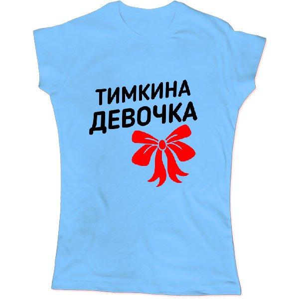Женская футболка Тимкина девочка