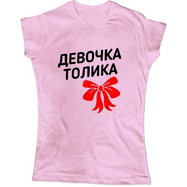 Женская футболка Девочка Толика
