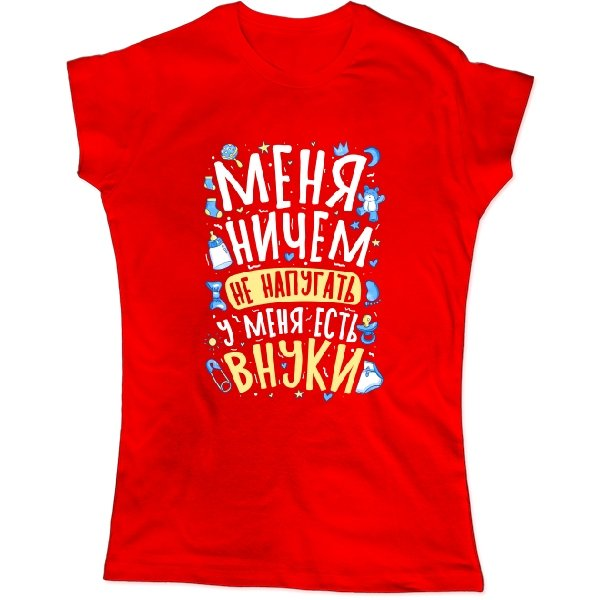 Женская футболка Бабушку ничем не напугать