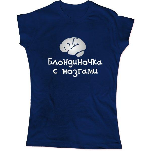 Женская футболка Блондиночка с Мозгами