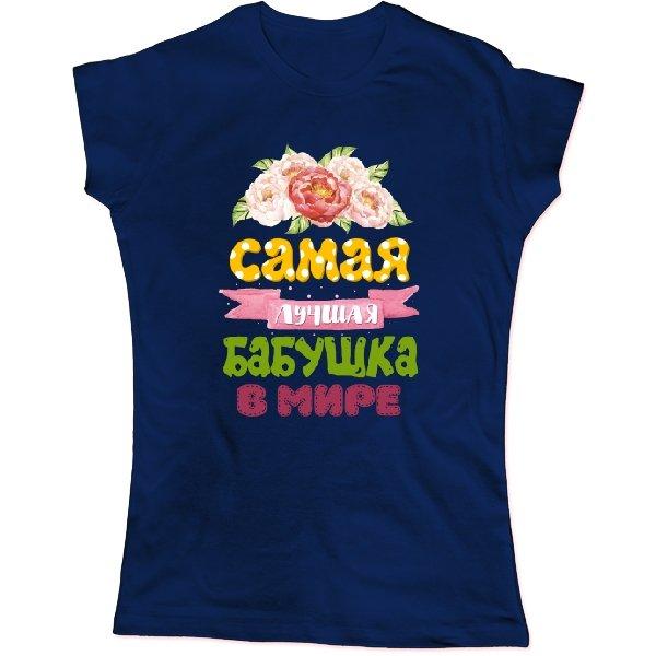 Женская футболка Самая лучшая Бабушка в мире