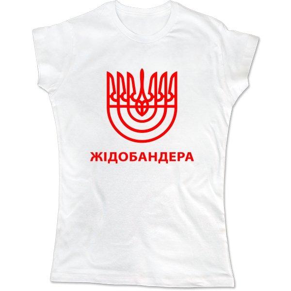 Женская футболка Жідобандера