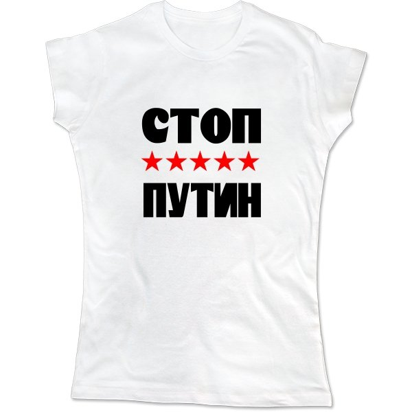 Женская футболка Стоп Путин