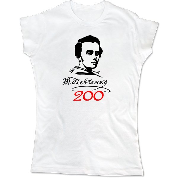 Женская футболка 200 Років Шевченко