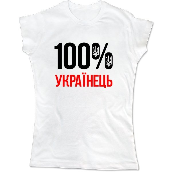 Женская футболка Настоящий Українець