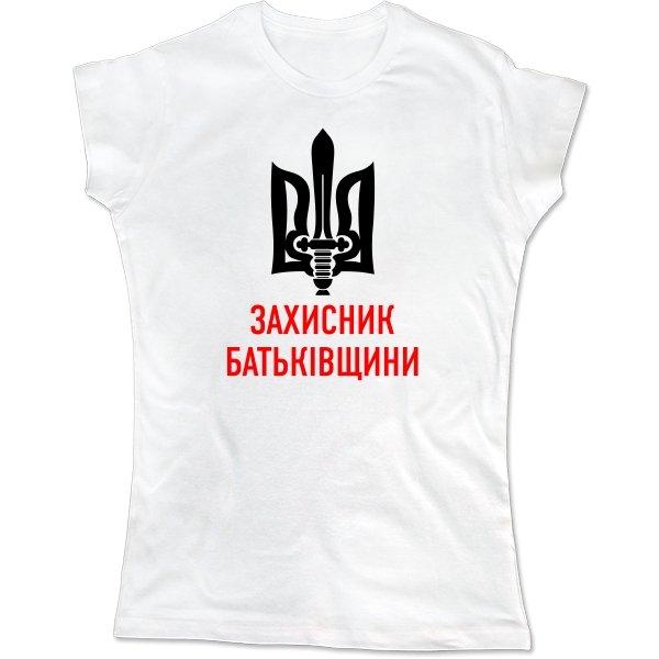 Женская футболка Захисник Батьківщини