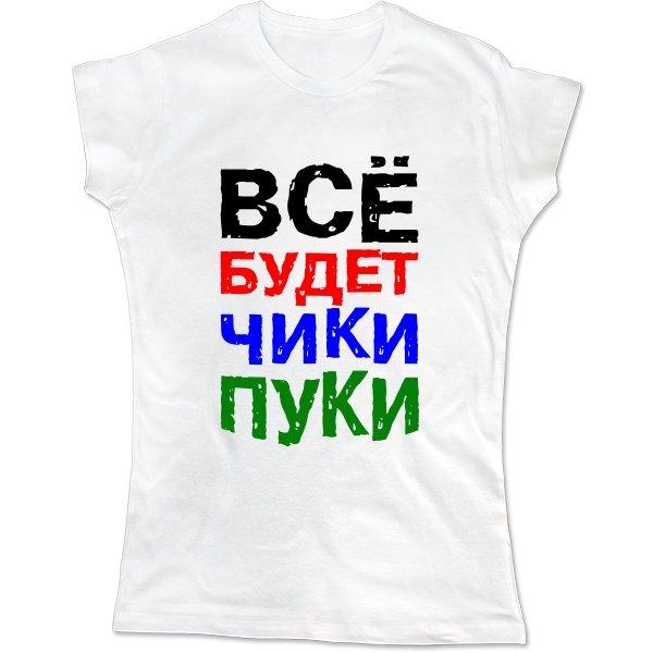 Женская футболка Чики Пуки