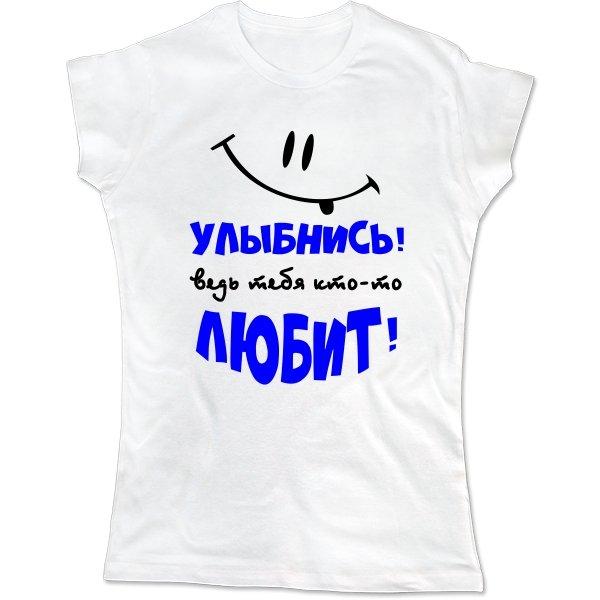Женская футболка Улыбнись - Тебя Любят