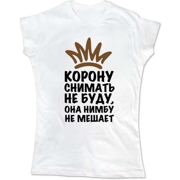 Женская футболка Корону Снимать Не Буду