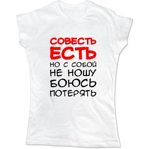 Женская футболка Совесть Есть