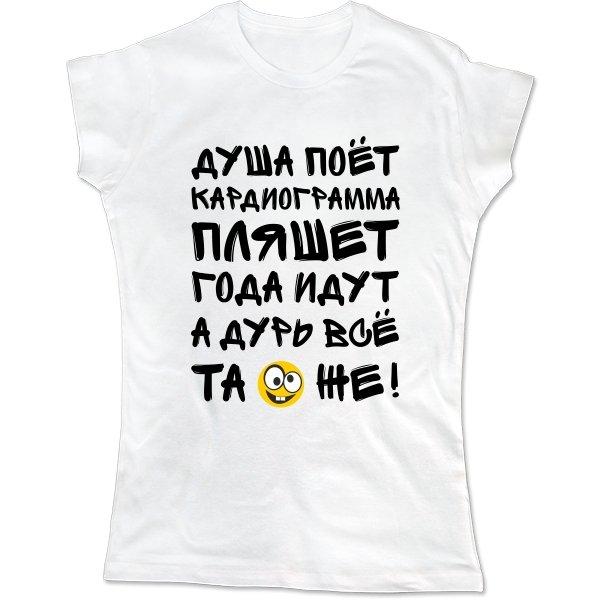 Женская футболка Кардиограмма