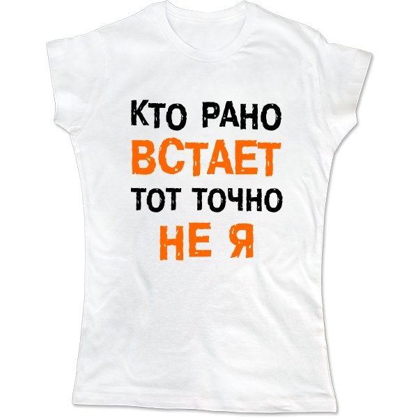 Женская футболка Кто Рано встает - Не Я