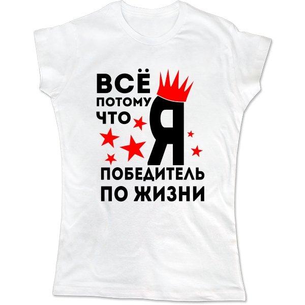 Женская футболка Победитель По Жизни