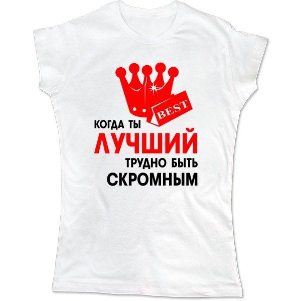 Женская футболка Трудно Быть Скромным
