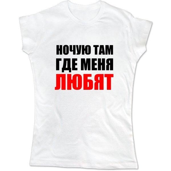 Женская футболка Ночую Там где Меня Любят