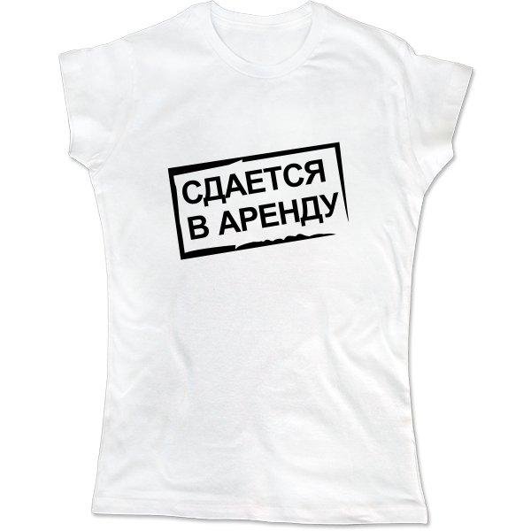 Женская футболка Сдается в Аренду