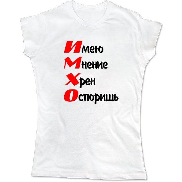 Женская футболка ИМХО