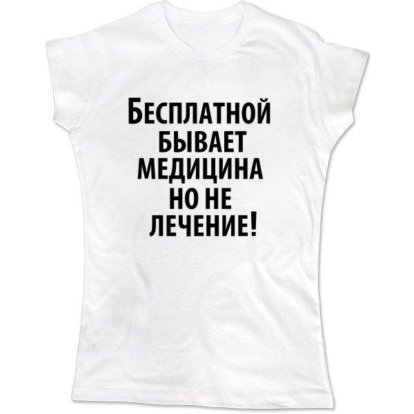 Женская футболка Бесплатная медицина