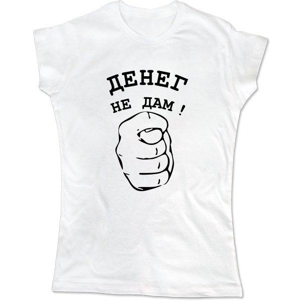 Женская футболка Денег Не Дам