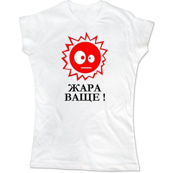 Женская футболка Жара Ваще