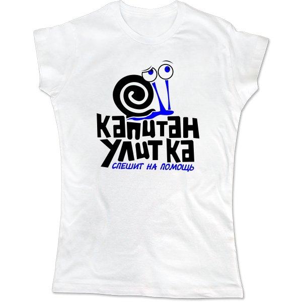 Женская футболка Капитан Улитка