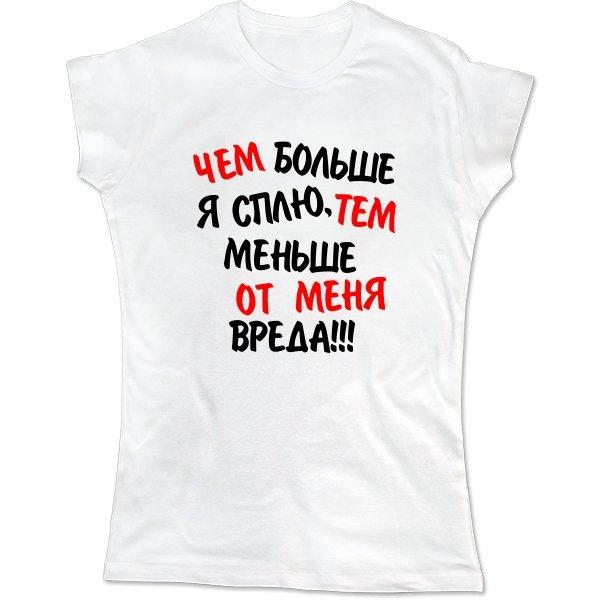 Женская футболка Чем Больше Сплю Тем Меньше Вреда