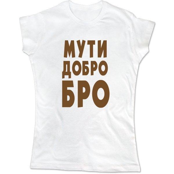 Женская футболка Мути Добро Бро