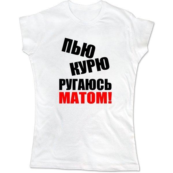 Женская футболка Пью Курю Ругаюсь Матом