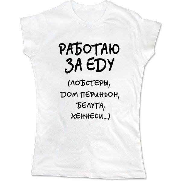 Женская футболка Работаю За Еду