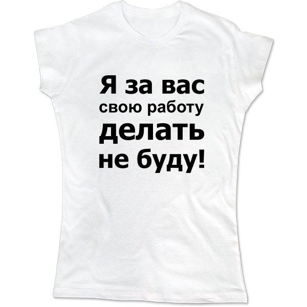 Женская футболка За Вас Работать Не Буду