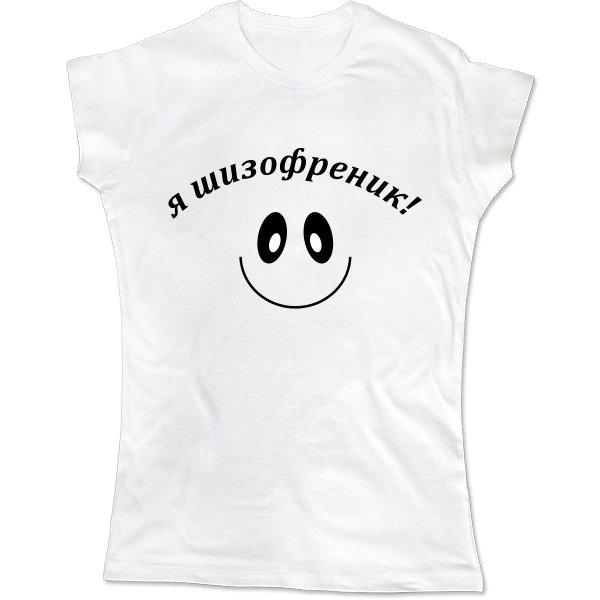 Женская футболка Я Шизофреник
