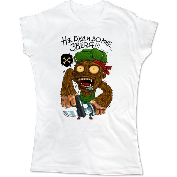 Женская футболка Не Буди во мне Зверя